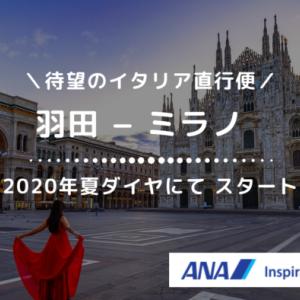 【初!ANA】羽田〜ミラノ路線、2020年夏ダイヤから。イタリア直行便ついに開設!
