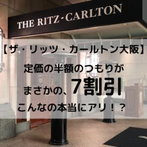 リッツカールトンに初宿泊。半額での予約がまさかの7割引!超絶おトクな奇跡の方法とは?
