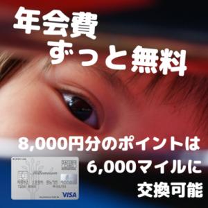 【ANA6,000マイル貯まる】年会費無料カードで8,000円もらえる!陸マイラー必見情報をシェア。