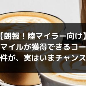【朗報!陸マイラー向け】大量マイルが獲得できるコーヒー案件が、実はいまチャンス!