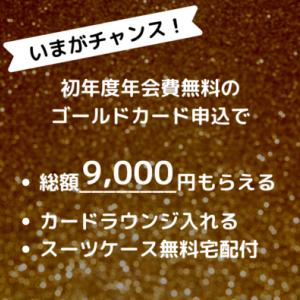 【歓喜!】アメックスのゴールドカードが初年度年会費無料!さらに8,000円もらえて、ANA6,000マイルへ交換可能。陸マイラー必見!