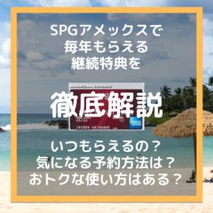 Spgアメックスの継続特典を徹底解説。いつもらえる?確認方法・利用方法は?すでに予約済みの滞在も変更可。お得な利用方法は?
