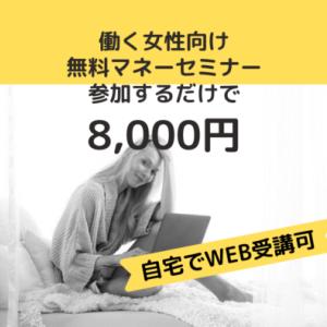 【ウェル活にも】自宅でWEB受講!働く女性向け無料マネーセミナー1時間で8,000円分のポイントが貯まる!