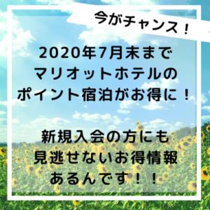 【朗報!】2020年7月末までマリオットホテルのポイント宿泊がお得!新規入会の方もおトクあり!