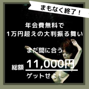 【まもなく終了】年会費無料カードの申込みで今なら総額11,000円もらえるキャンペーン!!