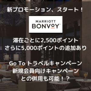 【マリオット最新プロモーション】1滞在で2,500ポイント・3滞在で12,500ポイントもらえる!