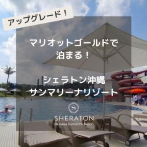 【宿泊記】マリオットゴールド会員が泊まる、シェラトン沖縄サンマリーナリゾートをレポート!