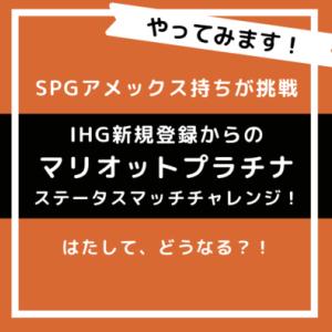 【挑戦!】マリオットプラチナへのステータスマッチをIHG新規会員登録から始める!