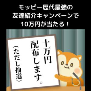 【総額100万円】歴代最強!モッピーの友達紹介スペシャルキャンペーンがスタート!