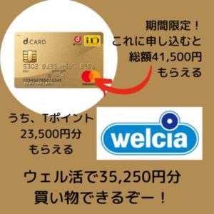 【過去最高ポイント!】超人気ゴールドカードで総額41,500円分がもらえるチャンス到来。さらに今月は追加2,000円も可!