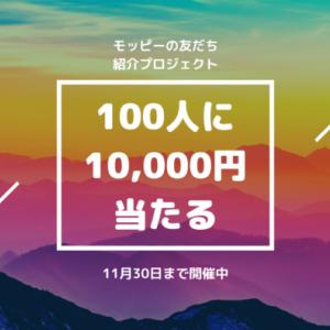 【11/18〜11/30】100人に10,000Pが当たる!モッピーの友だち紹介プロジェクトが熱い!