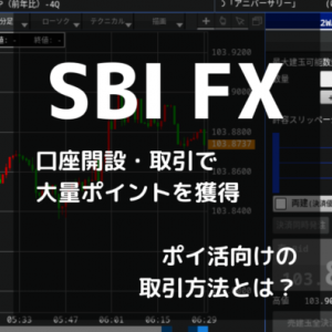 SBI FXの口座開設・取引で大量ポイント獲得。ポイ活向けの取引方法を解説します!