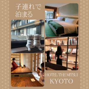 子連れで泊まる HOTEL THE MITSUI KYOTO 宿泊レポ。きめ細やかなサービスに大満足!