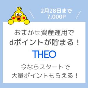【2/28までに申込で7,000P】おまかせ資産運用「THEO」でdポイントが貯まる!