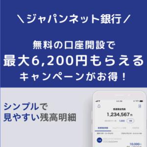 ジャパンネット銀行の口座開設で6,200円もらえる。2/23〜2/25の3日間限定!