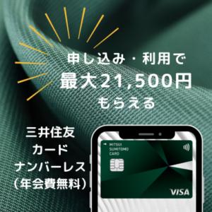 年会費ずっと無料カード「三井住友カード(ナンバーレス)」をモッピー経由で作成すると今なら最大21,500円相当のポイントがもらえる!