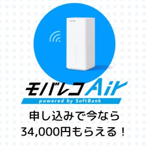 ポイントサイト経由でモバレコAirに申し込むと、34,000円相当がもらえる!