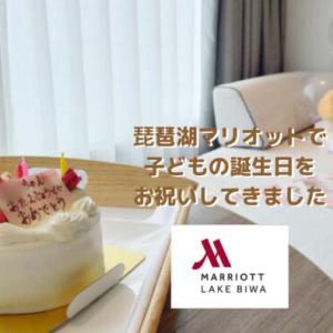 琵琶湖マリオットに小学生2人と子連れで泊まる!誕生日プレゼント付きの満足ステイをシェア。