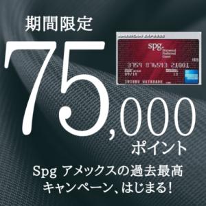 【罠にご注意】SPGアメックス入会で75,000ポイントプレゼントの期間限定キャンペーン始まる!
