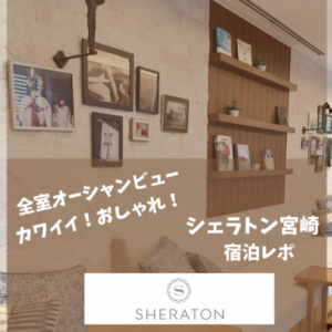 【宿泊記】シェラトン宮崎のブログレビュー。充実のパブリックスペースに大満足!