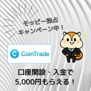 【モッピー独占】CoinTradeコイントレードの口座開設・入金で5,000円もらえる!