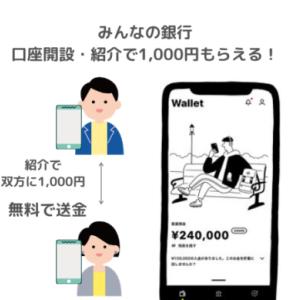 【みんなの銀行】1,000円もらえる紹介コードとやり方を解説!