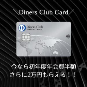 【初年度年会費半額】ダイナースクラブカードをハピタス経由で作成すると今ならなんと20,000円分のポイントもらえる。