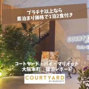 【宿泊記】コートヤード大阪本町に滞在。朝食・プラチナ特典ゴールド特典を一挙レビュー!