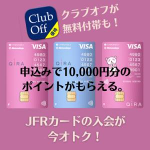 大丸・松坂屋カード(JFRカード)をモッピー経由で作成すると今ならなんと10,000円分のポイントもらえる。