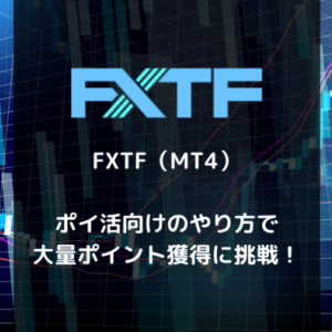 ポイントサイトでFXTFの申込み・取引に挑戦!ポイ活向けのやり方を解説します。