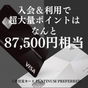 ポイントサイト経由の申込で総額82,500円もらえる三井住友PLATINUM PREFERRED