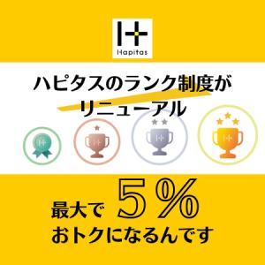 生まれ変わったハピタスのランク制度で最大5%もお得に!!!![PR]