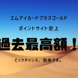 【過去最高額】エムアイカードプラスゴールドの申込みで2万マイル超!グアムや台湾も行ける!