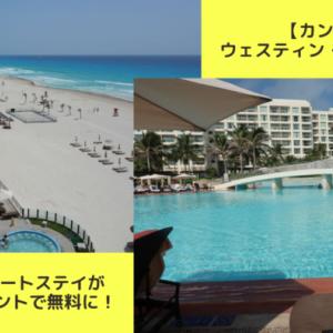 【カンクン】ウェスティン・ラグナマールに、4連泊のポイント無料宿泊をしてきました!