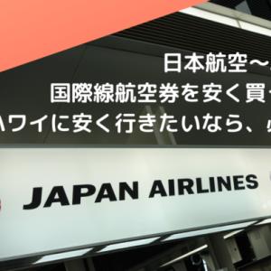 【JAL】国際線航空券を安く買う方法!ハワイに安く行きたいなら、必見!
