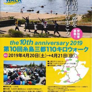 「第10回糸島三都110キロウォーク」…申し込みました。