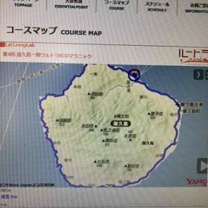 「第4回屋久島一周ウルトラecoマラニック」に出てきました。