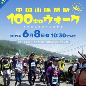 「中国山脈横断100キロウォーク」…ご案内
