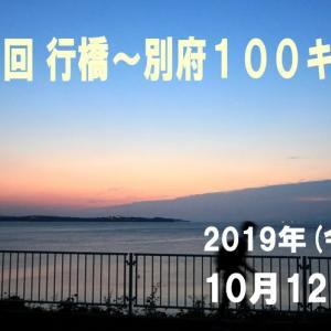 「第21回行橋~別府100Kmウォーク」…ご案内