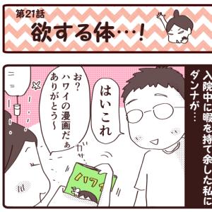 妊娠話第21話『欲する体…!』