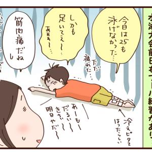 今年の水泳大会③ 見た…!!
