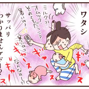 赤子の泣く理由(双子6か月)