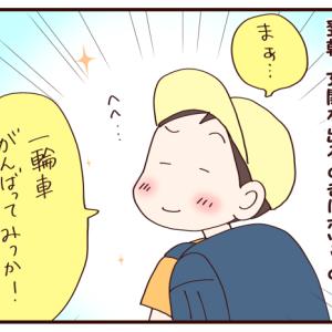 運動会練習③ やってみっか!