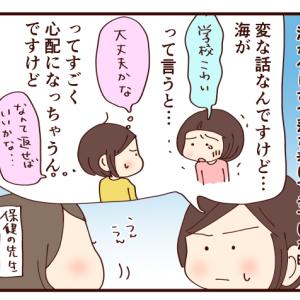 保健の先生~洋編②~