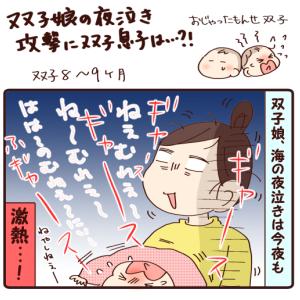 双子娘の夜泣き攻撃に双子息子は…?!(双子8~9カ月)