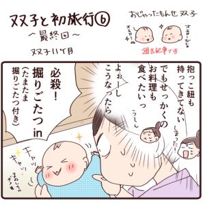 双子と初旅行⑥ ~最終回~(双子11カ月)