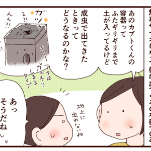 母の脳内変換作動…!!!
