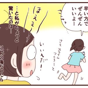 娘の心境の変化