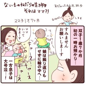 ないものねだりの生き物、それはママ?!(双子1歳7か月)