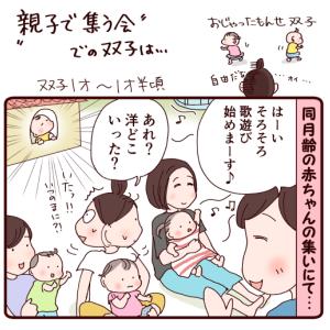 """""""親子で集う会""""の双子は…(双子1歳~1歳半頃)"""